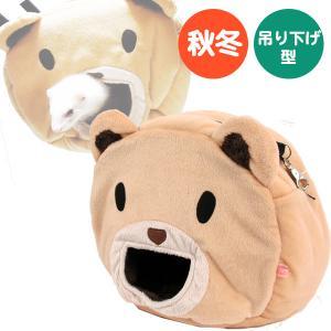 (お取寄せ品)おやすみ ちびくまくんのおうち(秋用) (冬用)  フェレット ハンモック 寝袋 ferretwd