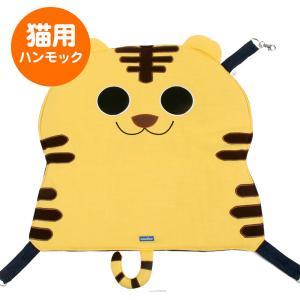 (お取寄せ品)トラのニャンモック フェレット 猫 ネコ ハンモック 大型 多頭飼い|ferretwd