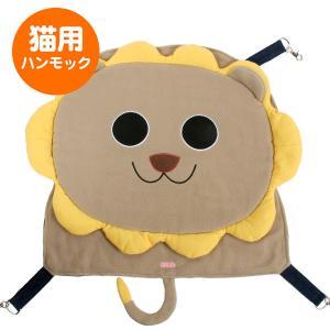 (お取寄せ品)ライオンのニャンモック(秋用) (冬用)  フェレット 猫 ネコ ハンモック 大型 多頭飼い|ferretwd
