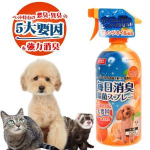 毎日消臭除菌スプレー 750ml(オレンジの香り) 犬 ドッグ フェレット 猫 消臭 除菌 掃除 洗浄 悪臭 異臭 オレンジ 安心 安全 トイレ ferretwd
