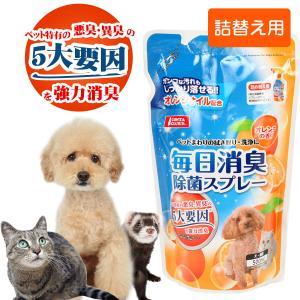 毎日消臭除菌スプレー 詰め替え用 500ml(オレンジの香り) 犬 ドッグ フェレット 猫 消臭 除菌 掃除 洗浄 悪臭 異臭 オレンジ 安心 安全 トイレ ferretwd