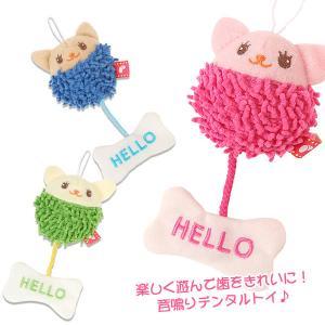 フェレット おもちゃ デンタルファイバーTOY ハローDOG (4045) 小動物 ペット ぬいぐるみ 玩具デンタル 歯みがき ロープ 歯垢ケア|ferretwd