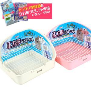 フェレット トイレ  ヒノキア 正方形ラビレット消臭セット(...