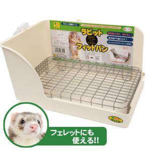 フェレット トイレ 三晃商会 ラビットフィットパン(フェレッ...