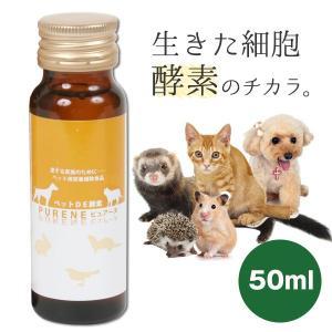 ペットde酵素50ml(保存料・着色料不使用) フェレット ...