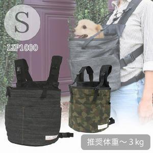 LIP1000 抱っこキャリー(蓋付き)Sサイズ(送料無料)  犬 ドッグ フェレット ペット 抱っこバッグ キャリーバッグ キャリーケース リュックキャリー 抱っこキ|ferretwd
