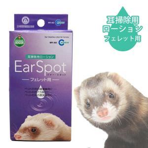 マルカン Ear Spot フェレット お手入れ用品 ケア用...