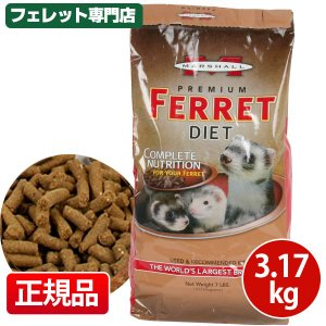 マーシャル プレミアムフェレットダイエット 3.17kg フェレット/フード/フェレットフード/ベビー/アダルト/エサ/えさ/餌