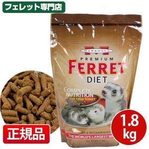 フェレット フード マーシャル プレミアムフェレットダイエット 1.8kgフェレットベビー アダルト エサ えさ 餌 ferretwd