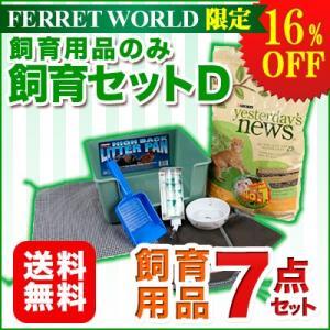 フェレット ケージ フェレット飼育セットD(ケージ無し)(お買い得) (送料無料)   トイレ 食器 マット ferretwd