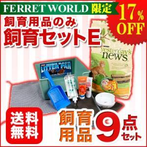 フェレット ケージ フェレット飼育セットE(ケージ無し)(お買い得) (送料無料)   トイレ 食器 マット サプリメント 栄養剤 ferretwd