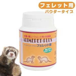 フェレット サプリメント アリメぺット・プラス フェレット用(顆粒)50g フェレット 乳酸菌 整腸|ferretwd