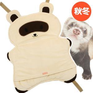 フェレット ハンモック (お取寄せ品)いたずらフェレットのハンモック(冬用)   寝袋 冬用 ferretwd