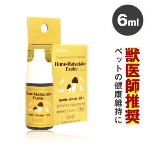 姫マツタケ 動物用サプリメント リキッドタイプ6ml フェレット/サプリメント/健康維持/病後