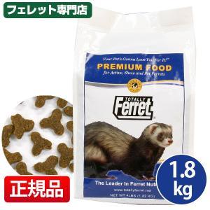 フェレット フード トータリー グロース&メンテナンス 1.8kg フェレットベビー アダルト エサ えさ 餌 ferretwd
