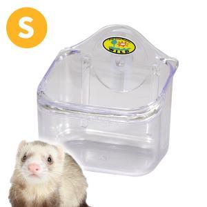 フェレット 食器 三晃商会 イージー食器 S フェレット 食器 容器 フードボール フードディッシュ|ferretwd