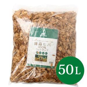 天然青森ヒバ100% ウッドチップ50L(虫対策)  フェレット 消臭グッズ 消臭アイテム|ferretwd