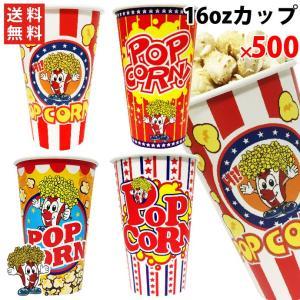 ポップコーン 丸ポップコーンカップ 16オンス 500個 豆20g対応 カップ|fescogroup