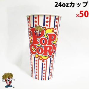 24oz オリジナルカップ(50個)口径95mm|fescogroup