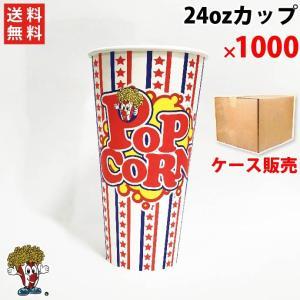 24oz オリジナルカップ(1000個)口径95mm|fescogroup