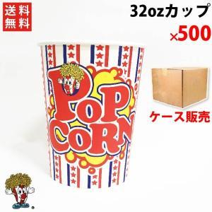32oz オリジナルカップ(500個)口径119mm|fescogroup