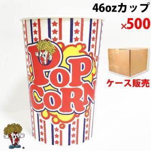 46oz オリジナルカップ(500個) 口径122mm|fescogroup