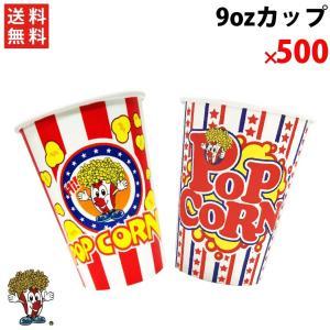 9oz ポップコーンカップ(500個)豆10g用|fescogroup