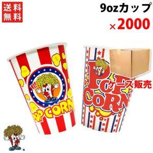 9oz ポップコーンカップ(2000個)豆10g用 口径78mm|fescogroup