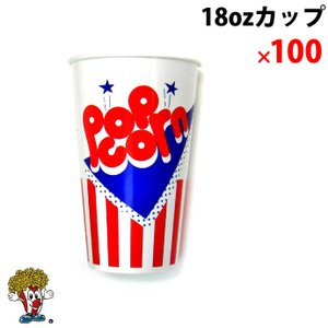 ポップコーン ポップコーン丸カップ 18オンス 100個 カップ|fescogroup