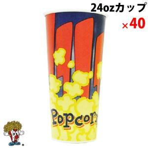 ポップコーン ポップコーン丸カップ 24オンス 40個 カップ|fescogroup