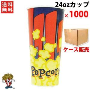 ポップコーン ポップコーン丸カップ 24オンス 1000個 1ケース カップ|fescogroup
