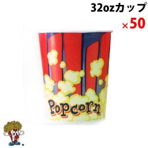ポップコーン ポップコーン丸カップ 32オンス 50個 カップ|fescogroup