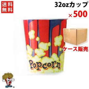 ポップコーン ポップコーン丸カップ 32オンス 500個 1ケース カップ|fescogroup