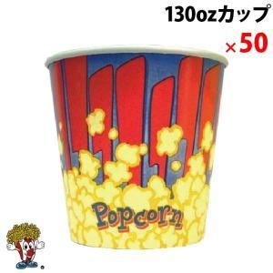 ポップコーン ポップコーン丸カップ 130オンス 50個 カップ|fescogroup