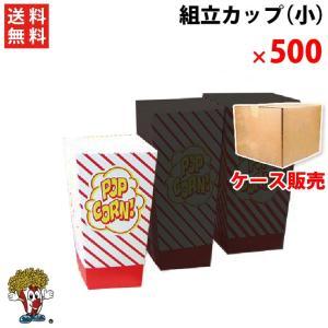 【在庫処分】(小)ポップコーンカップ(組立式・500個)|fescogroup