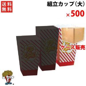【在庫処分】(大)ポップコーンカップ(組立式・500個)|fescogroup