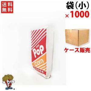 ポップコーン ポップコーン袋 小 1000枚1ケース 袋|fescogroup