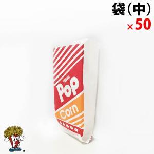 ポップコーン ポップコーン袋 中 50枚 袋|fescogroup