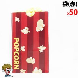 ポップコーン ポップコーン袋 赤50枚 袋|fescogroup