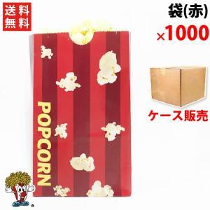 ポップコーン ポップコーン袋 赤1000枚1ケース 袋|fescogroup