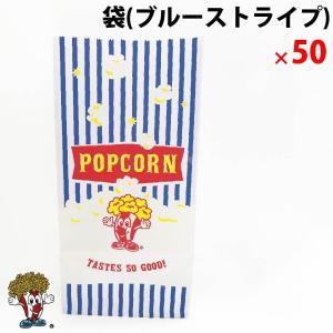 ポップコーン ポップコーン袋 青 50枚 袋|fescogroup
