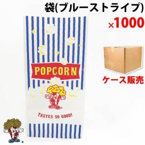 送料無料 ポップコーン袋 ブルーストライプ 1000枚|fescogroup
