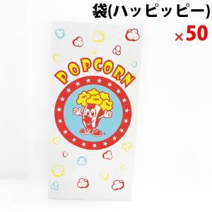 ポップコーン ポップコーン袋 ピンク50枚 袋|fescogroup