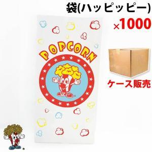 送料無料 ポップコーン袋 ハッピッピ 1000枚|fescogroup