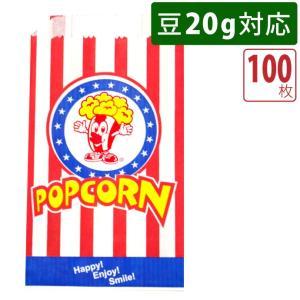 ポップコーン ポップコーン袋 クラシックストライプ 50枚 豆20g対応 袋|fescogroup