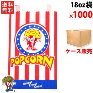 ポップコーン ポップコーン袋 クラシックストライプ 1000枚 1ケース 豆20g対応 袋|fescogroup