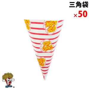 ポップコーン ポップコーン袋 三角袋 50枚 袋|fescogroup