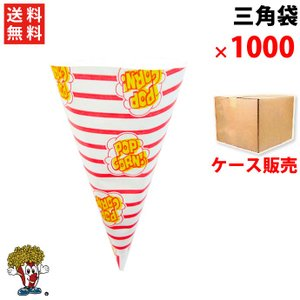 ポップコーン ポップコーン袋 三角袋 1000枚1ケース 袋|fescogroup