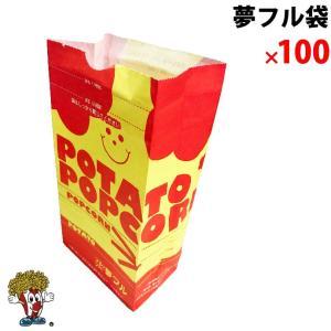 ポップコーン ポップコーン袋 夢フル用 100枚 袋|fescogroup