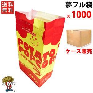 ポップコーン ポップコーン袋 夢フル用枚1000枚1ケース 袋|fescogroup